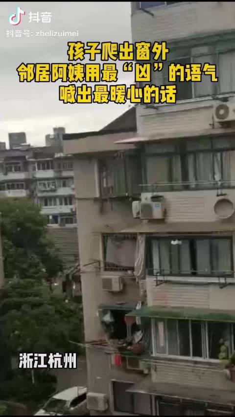 杭州 邻居隔空大吼劝退站在5楼窗台女童