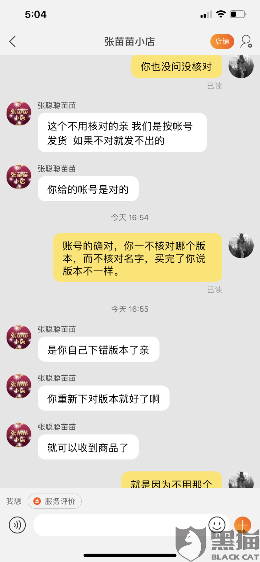 黑猫投诉:张苗苗小店发错货不予退款
