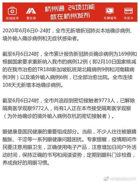 6月7日最新疫情通报︱杭州无新增!专家提醒:注意用眼卫生……