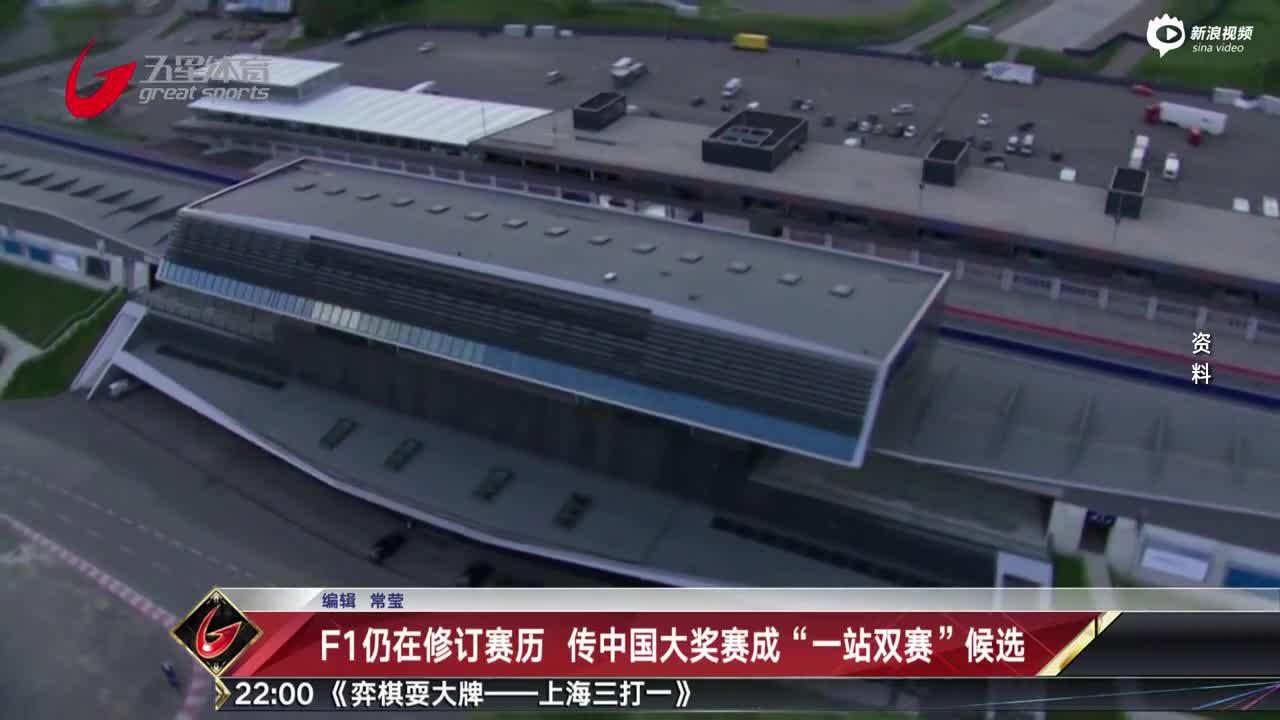 视频-F1仍在修订赛历 传中国大奖赛成一站双赛候选