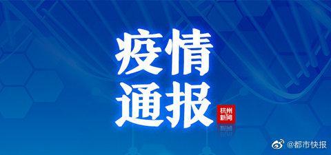 杭州昨日无新增︱专家提醒:疫情期间市民要注意用眼卫生……