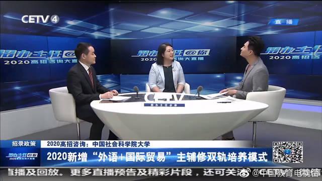 招办主任高招咨询41 中国社会科学院大学