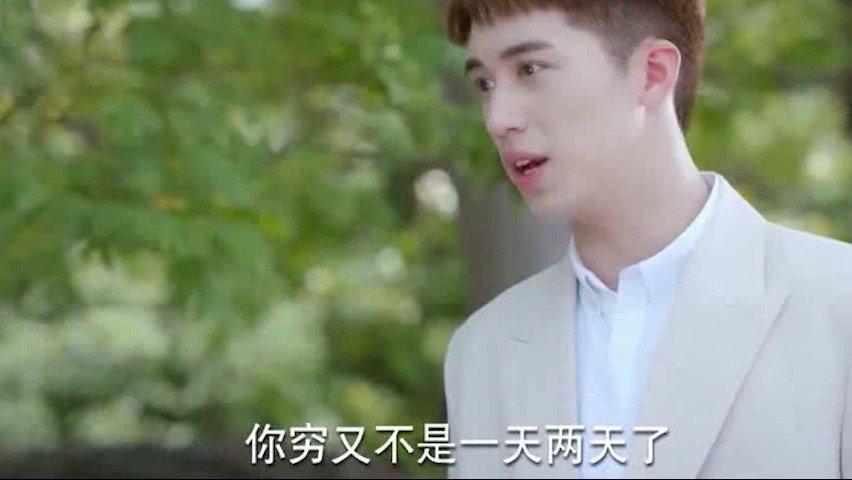 《我不能恋爱的女朋友》迟信/许魏洲 乔欣/丁小柔 你穷又不是