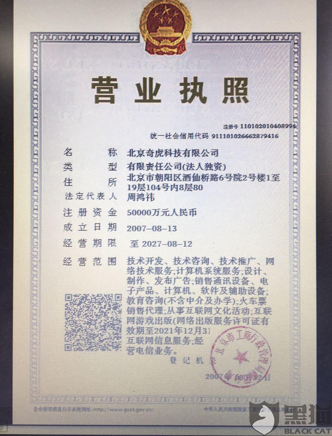 黑猫投诉:北京奇虎科技有限公司360借条