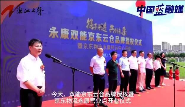 """浙江省首个国企参与运营的""""京东云仓""""正式落户金华永康"""