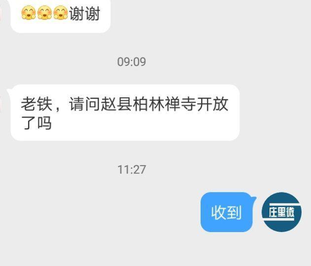 博友: 老铁,请问赵县柏林禅寺开放了吗?