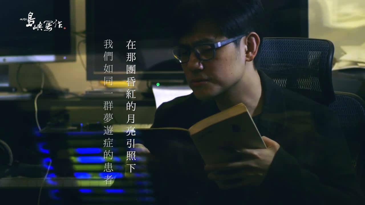 陳建騏〈孽子〉◎白先勇