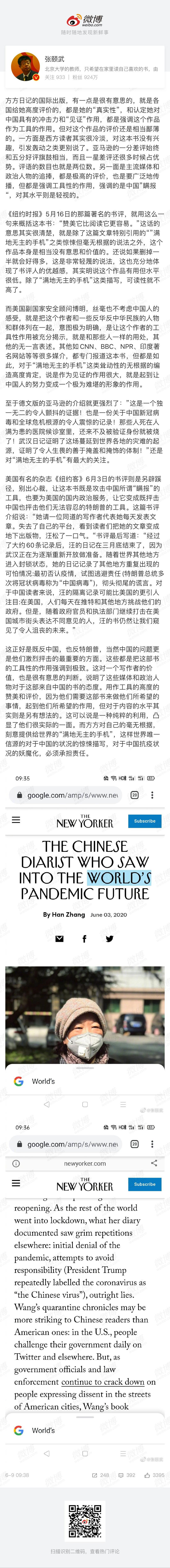 北大教授@张颐武 :《方方日记》被各国当成工具……