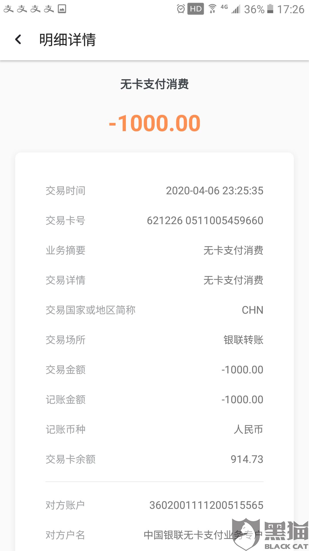 黑猫投诉:银联私自扣款工商银行卡被中国银联无卡支付业务专户三次扣走4000元