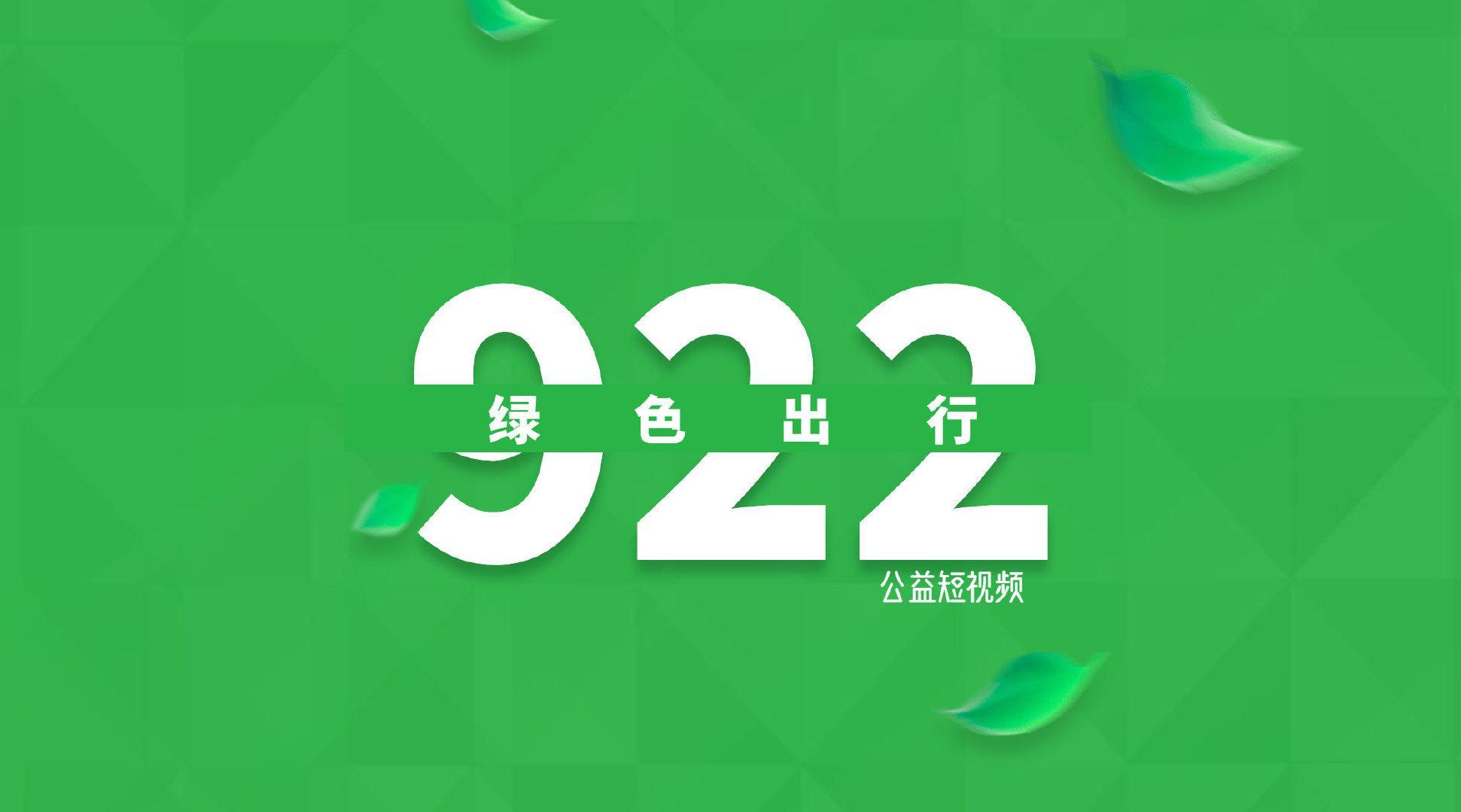 922绿色出行公益短片(一)