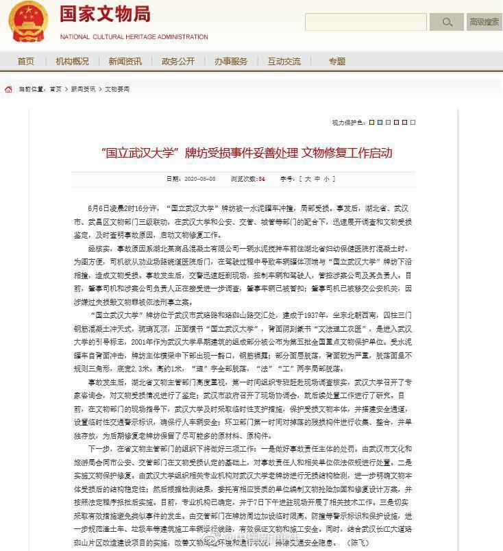 国家文物局就武大老牌坊被撞刊文:将依法依规处置图片