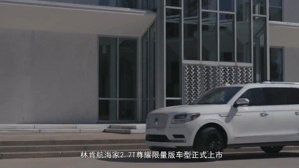 视频:新车|林肯航海家新增限量版,售49.88万元,搭V6引擎最大322马力