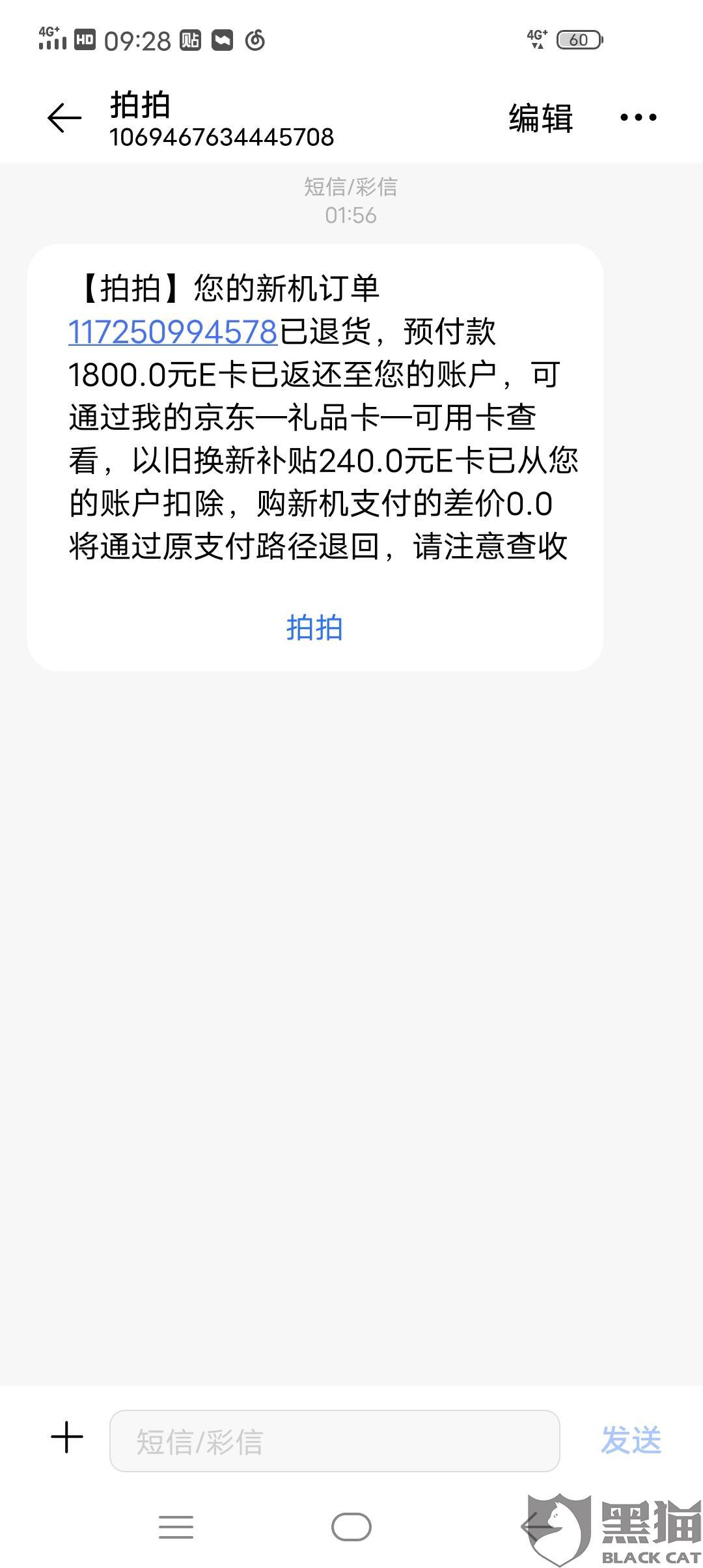 黑猫投诉:在京东爱回收以旧换新,新手机用不惯要退货,自己承担240的损失