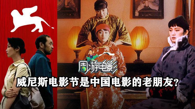 周黎明陪你周游电影:威尼斯电影节与中国的不解之缘