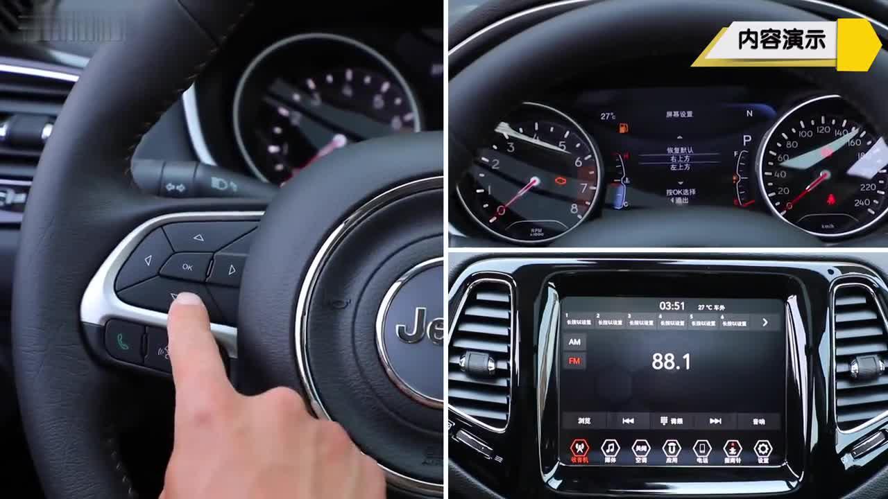 视频:称职家用SUV 实拍Jeep指南者