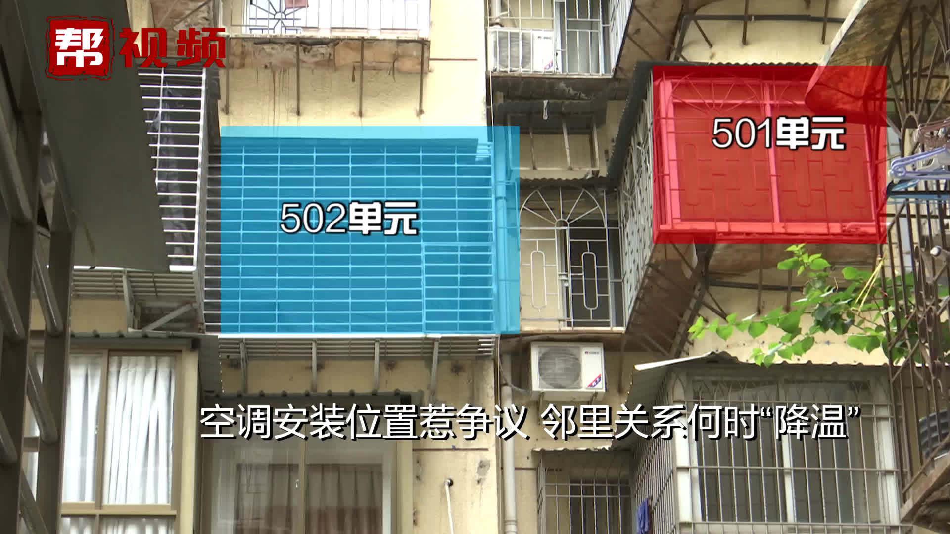 苦恼!新邻居想把三台空调外机挂在自家窗边,还称原房东也如此?