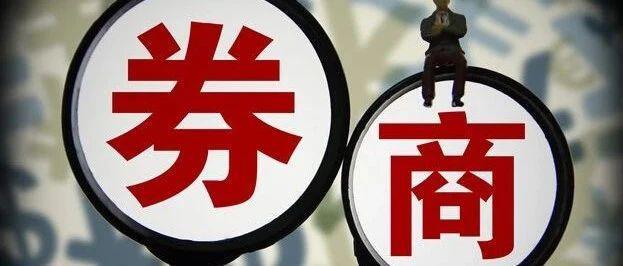 """多家券商涉诉,股权质押纠纷""""后遗症""""仍是老大难"""