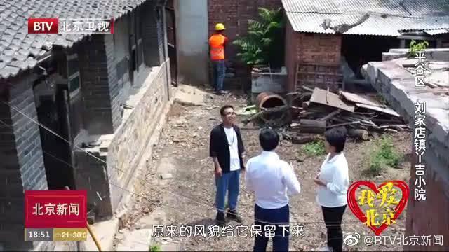 北京我爱北京:平谷区 刘家店镇丫吉小院