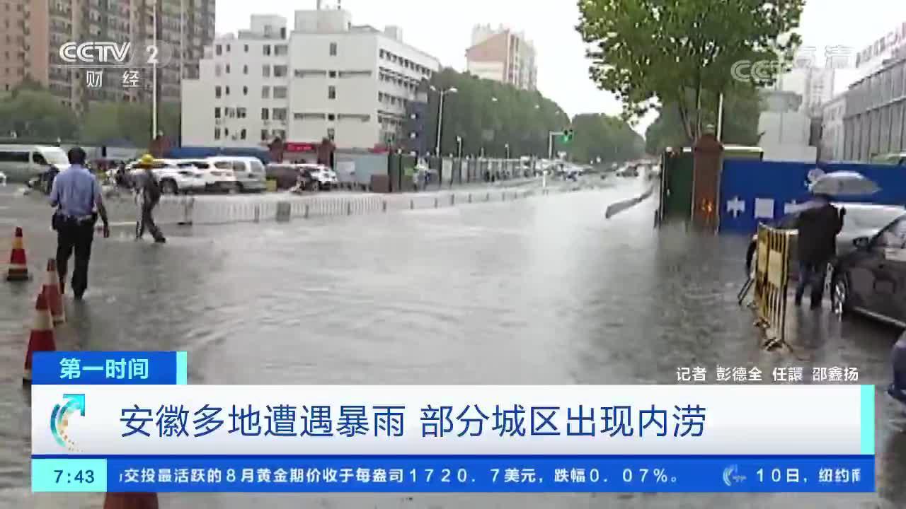 [第一时间]安徽多地遭遇暴雨 部分城区出现内涝