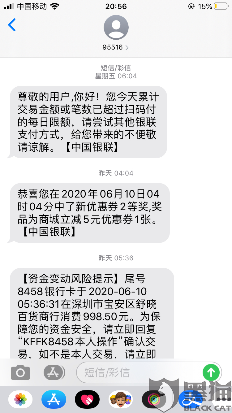 黑猫投诉:因银行卡被盗刷无法索赔投诉中国银联和中国建设银行