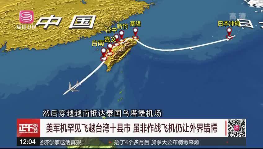 美军机罕见飞越台湾十县市 虽非作战飞机仍让外界错愕