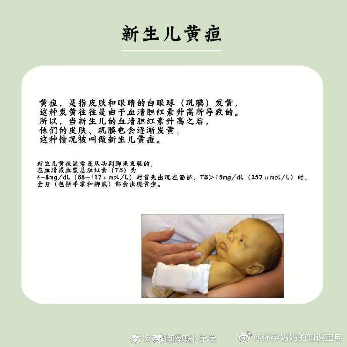 新生儿黄疸合集来啦 这也是新手爸妈最关注的问题!
