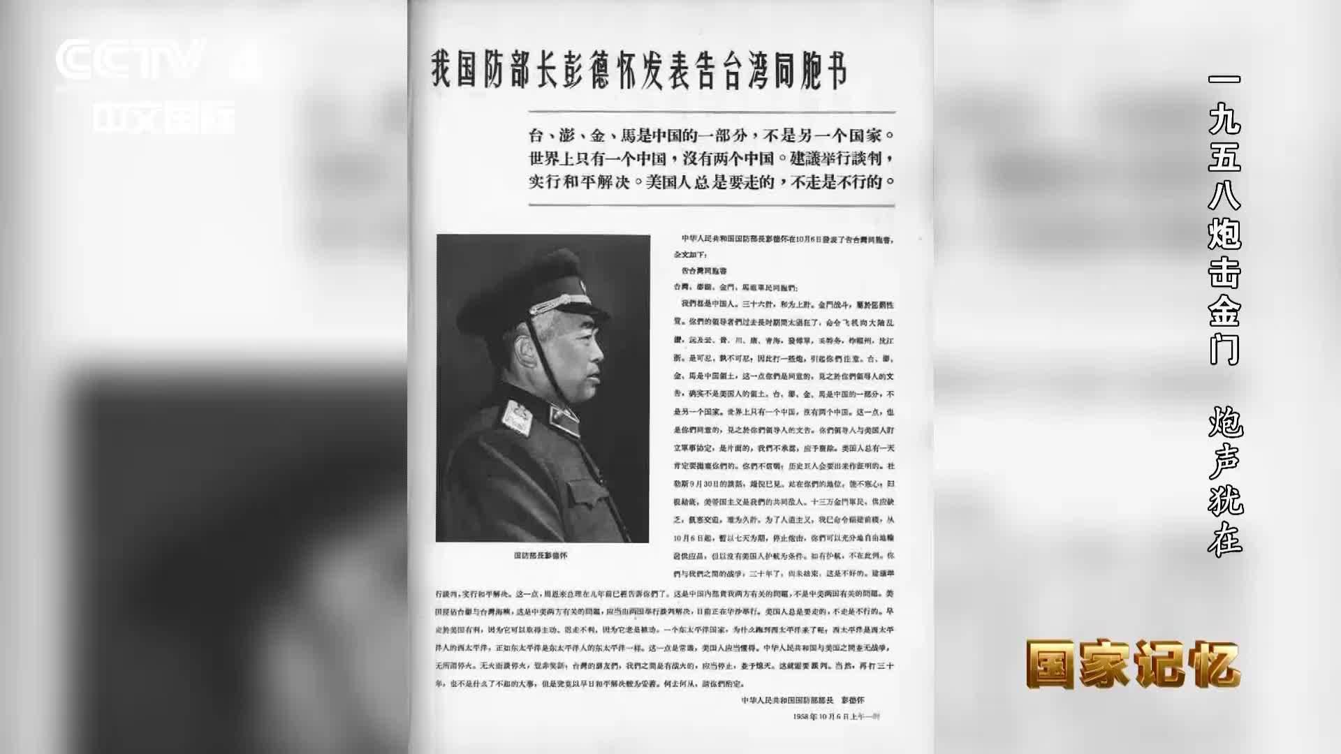 《告台湾同胞书》正式发表后……