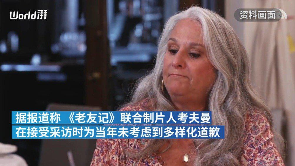 《老友记》制片人含泪致歉:因全白人演员阵容