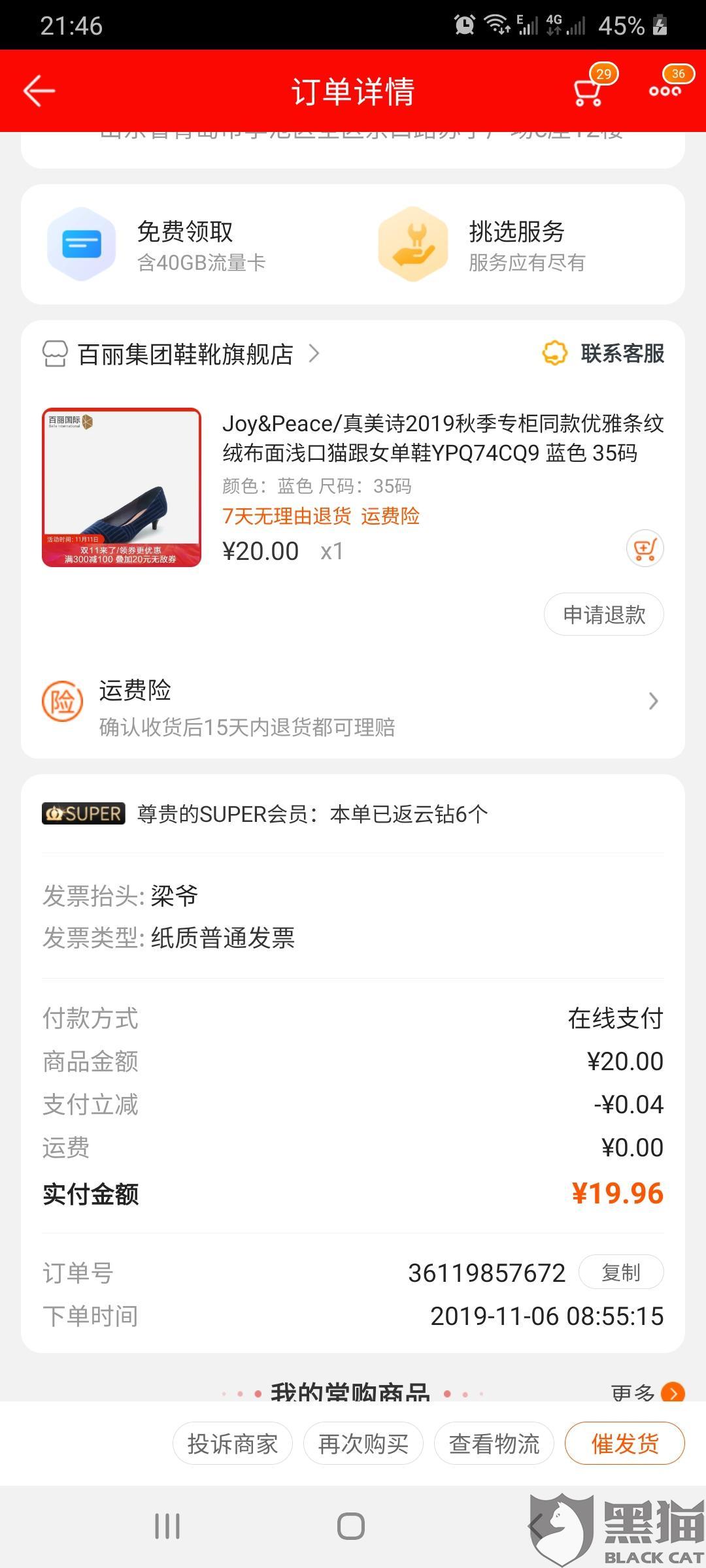 黑猫投诉:苏宁平台百丽国际不发货