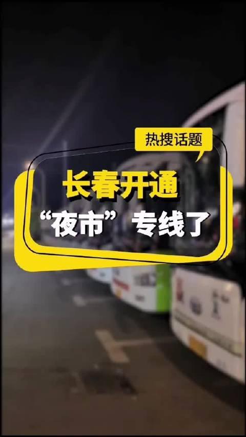 长春也是直通车来啦!!!网友:车城万达千万别去,……为啥?