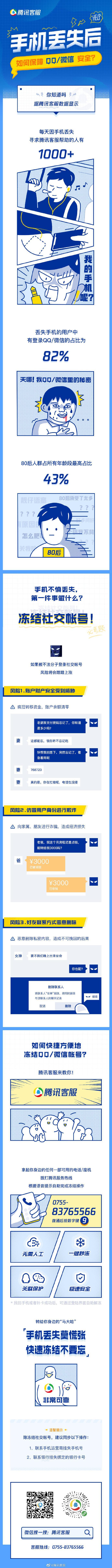 手机丢了如何保障QQ/微信安全?腾讯官方科普