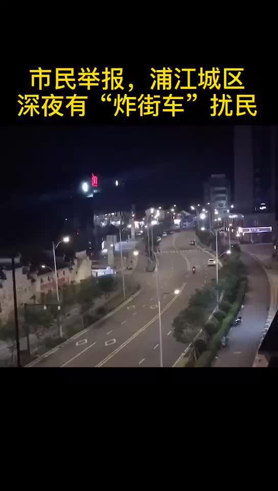 """非法改装、深夜""""炸街""""扰民?@浦江交警 :严查!"""