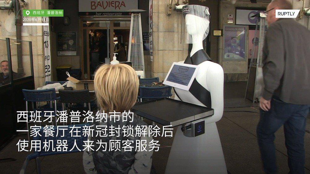 西班牙餐馆使用机器人服务员 既会调酒还会聊天