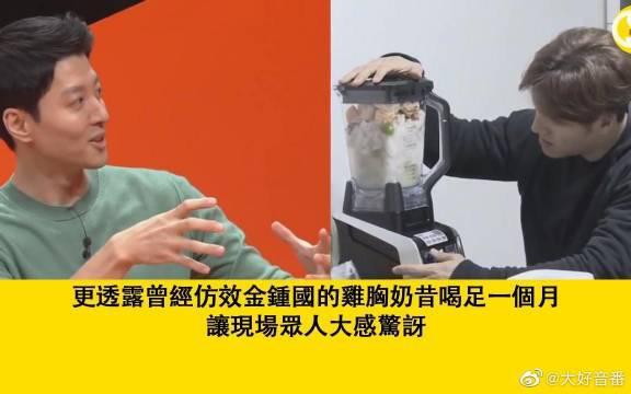 李东健仿效金钟国鸡胸奶昔喝足一个月
