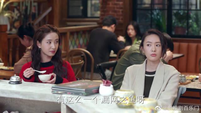 潘粤明/童瑶/陈数 田蕾和丁诗雅都极力撮合程璐和魏书谈恋爱……
