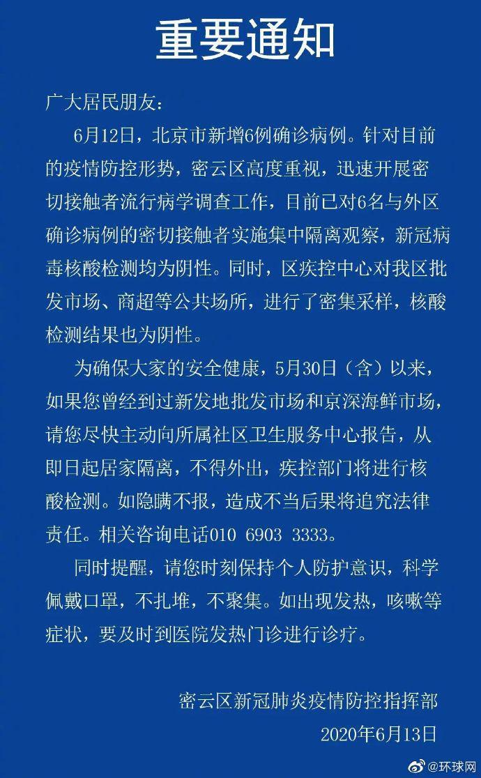 北京密云区:5月30日(含)后到过新发地批发市场和京深海鲜市场的请尽快报告图片