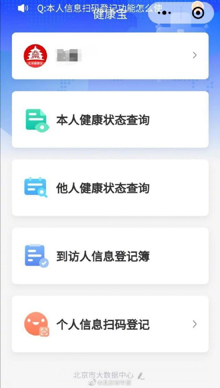 防疫可追溯 北京健康宝3.0上线 增出入公共场所扫码登记功能图片