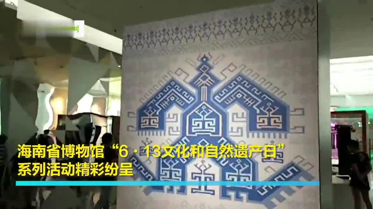 """【海视频】海南省博物馆""""6·13文化和自然遗产日""""系列活动精彩纷呈"""
