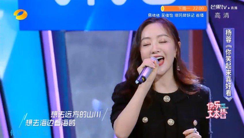 杨蓉《笑起来真好看》 我是真唱,真的是真唱