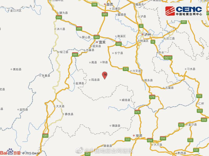 四川宜宾市珙县发生3.1级地震 震源深度9千米图片