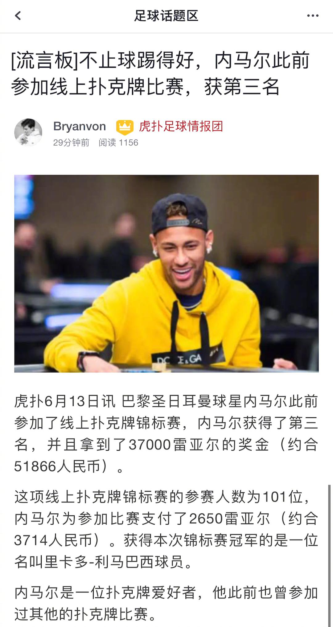 不止球踢得好,内马尔此前参加线上扑克牌比赛……
