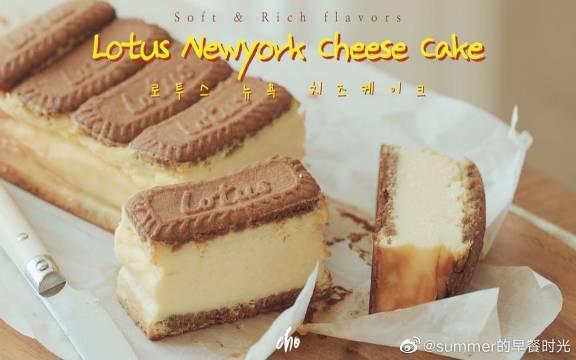 和情饼干纽约芝士蛋糕