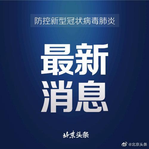 北京要求5月30日来与新发地有密切接触的要主动报告并核酸检测图片