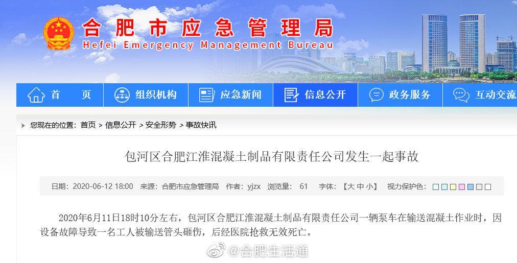 合肥 江淮混凝土制品公司发生一起事故 1人死亡