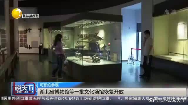 湖北省博物馆等一批文化场馆恢复开放