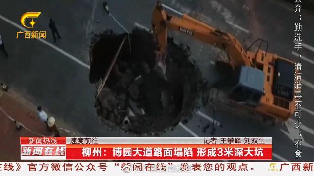 柳州博园大道路面塌陷 形成3米深大坑