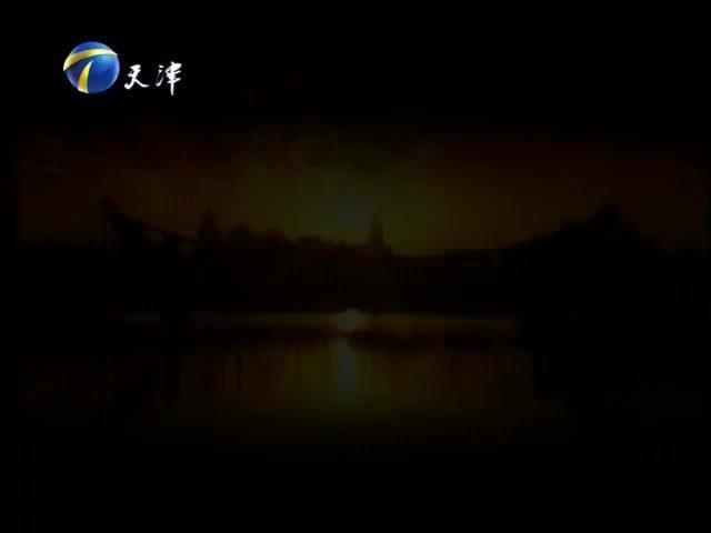 纪录片《茶话》第二十五集 茶具篇 横空出世的兔毫盏 .