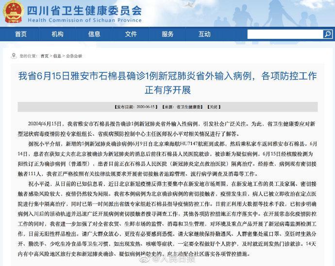 四川确诊1例为北京确诊病例密接,此前被诊断为疑似病例图片