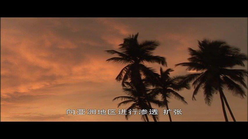 2008年纪录片《世界历史》系列之列强对亚洲的殖民侵略……