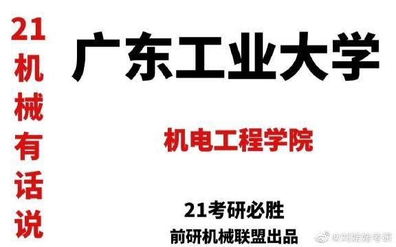 机械有话说系列之广东工业大学机电工程学院……